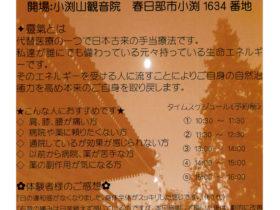 春日部観音院無料体験